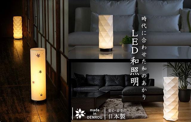 LED和照明