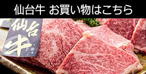 仙台牛 お買い物はこちら