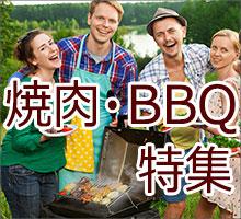 焼肉・BBQ特集
