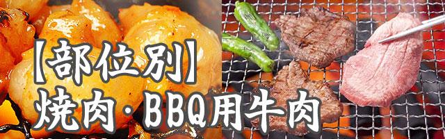 部位別 焼肉・BBQ用牛肉
