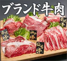 ブランド牛肉