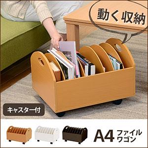 ファイルワゴン(書類収納/ファイルケース)
