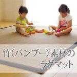 竹(バンブー)素材のラグマット